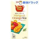 日東紅茶 デイリークラブ マンゴー&オレンジティー(10袋入)【日東紅茶】