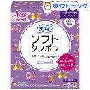 ソフィソフトタンポン スーパープラス(25コ入)【ソフィ】...