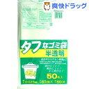 タフなゴミ袋 半透明 45L(50枚入)[ゴミ袋 ごみ袋]