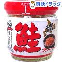 ハッピーフーズ 北海道知床産鮭フレーク(55g)
