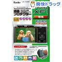 ケンコー 液晶プロテクター フジフイルム XF1用(1枚入)【ケンコー】