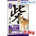 日本犬 柴専用 11歳から用(2.5kg)【日本犬】[国産 無着色]