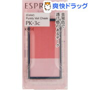 エスプリーク ピュアリーベール チーク PK-3c ピンク系(3.3g)【エスプリーク】