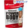 ケンタイ パワーボディ 100%ホエイプロテイン ミルクチョコ風味 K0340(2.3kg)