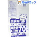ゴミ袋 業務用 ハイパワーポリ袋 半透明 70L P-75(10枚入)