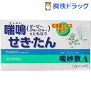 【第(2)類医薬品】喘妙散A(24包)【喘妙】