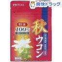 秋ウコン粉末100%(200g)【井藤漢方】[サプリ サプリメント ウコン加工食品]