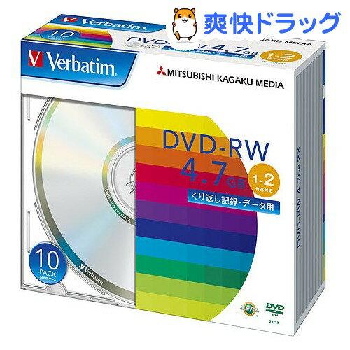 バーベイタム DVD-RW 4.7GB PCデータ用 2倍速対応 10枚 DHW47N10…...:soukai:10290236