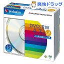 バーベイタム DVD-RW 4.7GB PCデータ用 2倍速対応 10枚 DHW47N10V1(1セット)【バーベイタム】[dvd-rw]