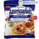 ミスターイトウ アメリカンソフトクッキー(2枚入*5袋セット)【ミスターイトウ】