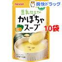 マルサン 豆乳仕立てのかぼちゃスープ(180g*10袋セット)【マルサン】