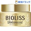 サロンスタイル ビオリス ボタニカル ディープリペア ヘアマスク(200g)【ビオリス】