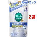 リセッシュ 除菌EXプラス プロテクトガード 香りが残らないタイプ つめかえ用(310mL*2コセット)【リセッシュ】