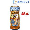 【訳あり】健康ミネラルむぎ茶 冷凍ボトル(485mL*24本入*2コセット)【送料無料】