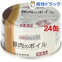 アニウェル 豚肉のボイル(85g*24コセット)【アニウェル】
