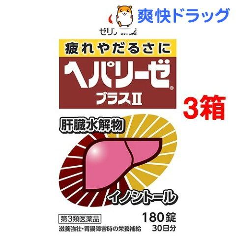 【第3類医薬品】ヘパリーゼプラスII(180錠*3コセット)【ヘパリーゼ】【送料無料】