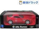 ニューレイ 1/32 シティクルーザー アルファロメオ 8C 201-446(1台)【ニューレイ】[ミニカー おもちゃ]