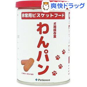 パラソルヘルスケア 犬用非常食 わんパン(100g)【パラソルヘルスケア】