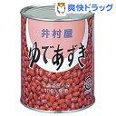 井村屋 ゆであずき 2号缶(1000g)【井村屋】