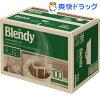 ブレンディ ドリップパック スペシャル・ブレンド(100杯分)