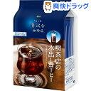 ちょっと贅沢な珈琲店 レギュラー・コーヒー 喫茶店の水出しコーヒー(35g*4袋入)