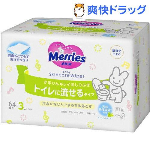 メリーズ トイレに流せるするりんキレイおしりふき 詰替用(64枚入*3パック)【kao6m…...:soukai:10137381