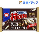 【数量限定】亀田の柿の種 チョコ&ホワイトチョコ(4袋詰)【亀田の柿の種】