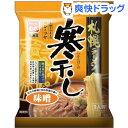 【訳あり】札幌ラーメン寒干し 味噌(1食入)