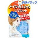 プライバシー UV フェイスパウダー 50 フォープラス(3.5g)【プライバシー】[フェイスパウダ