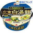 テーブルマーク 広東白湯麺(1コ入)[カップラーメン カップ麺 インスタントラーメン非常食]