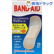 バンドエイド ワイドサイズ(20枚入)【バンドエイド(BAND-AID)】
