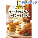 ケーキのようなホットケーキミックス(200g*2袋入)[ホットケーキミックス]