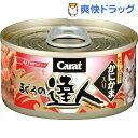 キャラット・まぐろの達人 かにかま入りまぐろ(80g)【キャラット(Carat)】[キャットフード ウェット 缶詰]