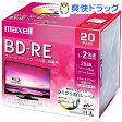 マクセル 録画用 BD-RE 130分(20枚入)【マクセル(maxell)】【送料無料】