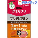 UHAグミサプリ マルチビタミン 10日分(20粒)【グミサプリ】