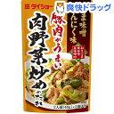 【訳あり】ダイショー 豚肉がうまい肉野菜炒めのたれ(2人前*2袋入)