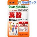 ディアナチュラスタイル 葉酸 20日分(20粒)【Dear-Natura(ディアナチュラ)】[ベビー用品]