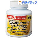 モストチュアブル マルチビタミン&ミネラル(180粒入)【モスト(MOST)】