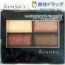 リンメル ロイヤルヴィンテージ アイズ 009(4.1g)【リンメル(RIMMEL)】