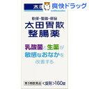 【第3類医薬品】太田胃酸 整腸薬(160錠)