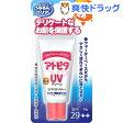ショッピング保湿 アトピタ 保湿UVクリーム(30g)【アトピタ】[ベビー用品]