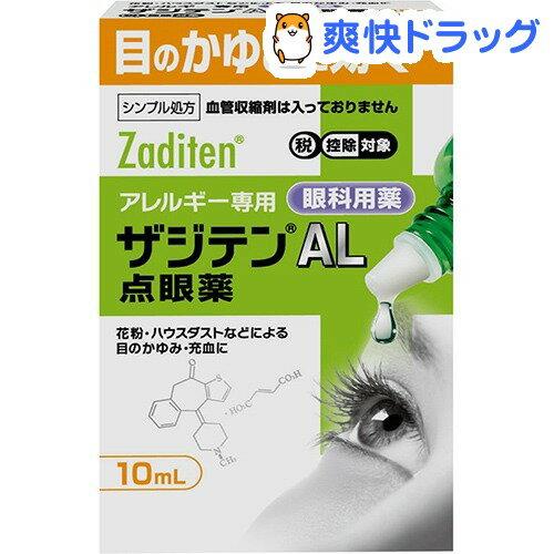【第2類医薬品】ザジテンAL 点眼薬(10mL)【ザジテン】