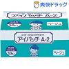 アイパッチA2 ベージュ 幼児用(30枚入)
