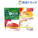 ★税抜3000円以上で送料無料★ファスティングダイエットスープ 3食入