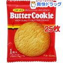 ミスターイトウ バタークッキー(1枚入*25枚セット)【ミスターイトウ】