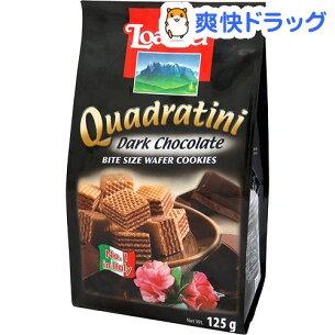 クワドラティーニ チョコレート ローカー ウエハース