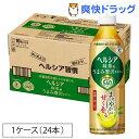 【訳あり】ヘルシア 緑茶 うまみ贅沢仕立て(500ml*24本入)【ヘルシア】