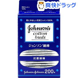 ジョンソン 天然コットン100% 抗菌<strong>綿棒</strong>(200本入)