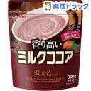名糖 香り高いミルクココア(300g)【名糖産業】