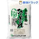 令和元年産 太鼓判 長野県産ひとめぼれ(5kg)...